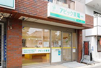 アビック薬局 綾瀬店