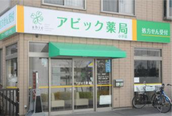 アビック薬局 小平店