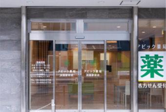アビック薬局 淡路駅前店