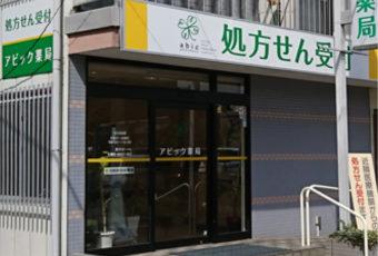 アビック薬局 立川店