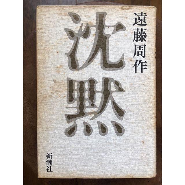 ・【Book Cover Challenge 4日目】LA在住、『音楽の背景にある人、文化、社会、政治を追うヒップホップジャーナリスト』の大好きな Keiko Tsukada塚田さんから回ってきました。バトン受けカーブにさしかかったドリフトが、そのレースを決めるのだ。(このバトンシリーズが様々流れるすこし前より、隠遁生活が始まった頃にそろそろと動画で本をupしていましたので、重複してしまったらごめんなさい。)「読書文化の普及に貢献するためのチャレンジ」で、「好きな本を1日1冊、7日間投稿」ルールは①「本についての説明はナシで表紙画像だけアップ」②その都度、次の人にバトンを渡す(このラインは、私で〆させていただきます。)#沈黙 #遠藤周作 #syusakuendou #Silence #ブックカバーチャレンジ #bookcoverchallenge
