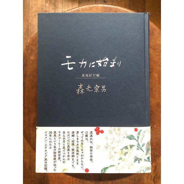 ・【Book Cover Challenge 3日目】LA在住、『音楽の背景にある人、文化、社会、政治を追うヒップホップジャーナリスト』の大好きな Keiko Tsukada塚田さんから回ってきました。バトン受け、走り出した頃そのレースが決まるのだ。(このバトンシリーズが様々流れるすこし前より、隠遁生活が始まった頃にそろそろと動画で本をupしていましたので、重複してしまったらごめんなさい。)「読書文化の普及に貢献するためのチャレンジ」で、「好きな本を1日1冊、7日間投稿」ルールは①「本についての説明はナシで表紙画像だけアップ」②その都度、次の人にバトンを渡す(このラインは、私で〆させていただきます。)#モカに始まり #森光宗男 #珈琲 #ブックカバーチャレンジ #bookcoverchallenge #美美 #福岡 #coffee #coffeebook